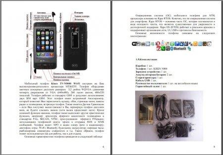 инструкцию для китайского телефона n 8000 скачать